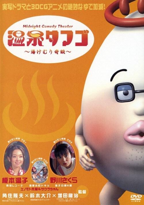 【中古】温泉タマゴ〜湯けむり奇談〜 【DVD】/榎本温子