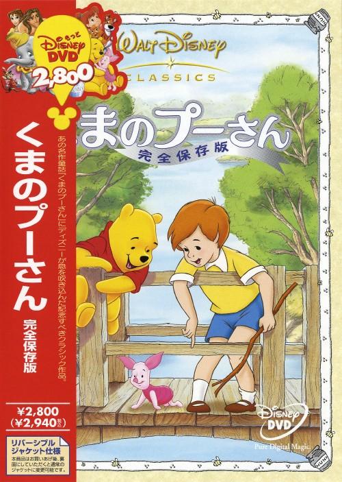 【中古】くまのプーさん 完全保存版 【DVD】/久米明