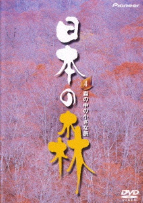 【中古】4.日本の森 【DVD】