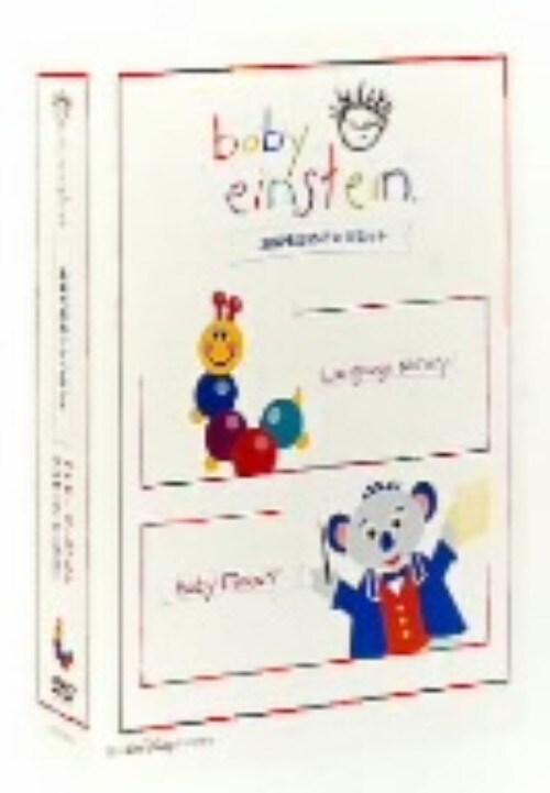 【中古】ベイビー・アインシュタイン お誕生日おめでとうセット 【DVD】