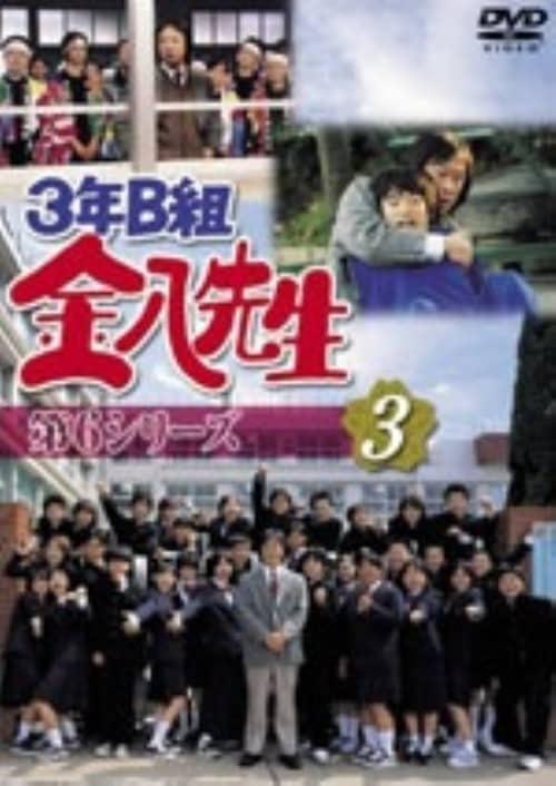 【中古】3.3年B組金八先生 6th 【DVD】/武田鉄矢