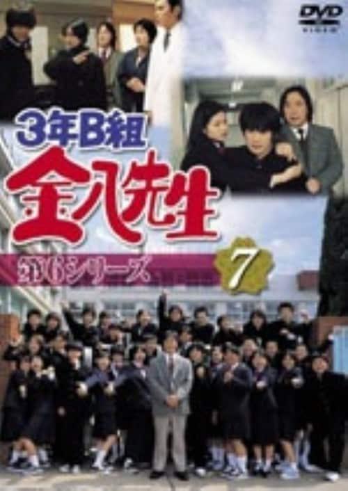 【中古】7.3年B組金八先生 6th 【DVD】/武田鉄矢