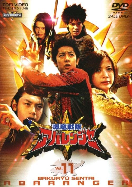 【中古】11.爆竜戦隊アバレンジャー 【DVD】/西興一朗