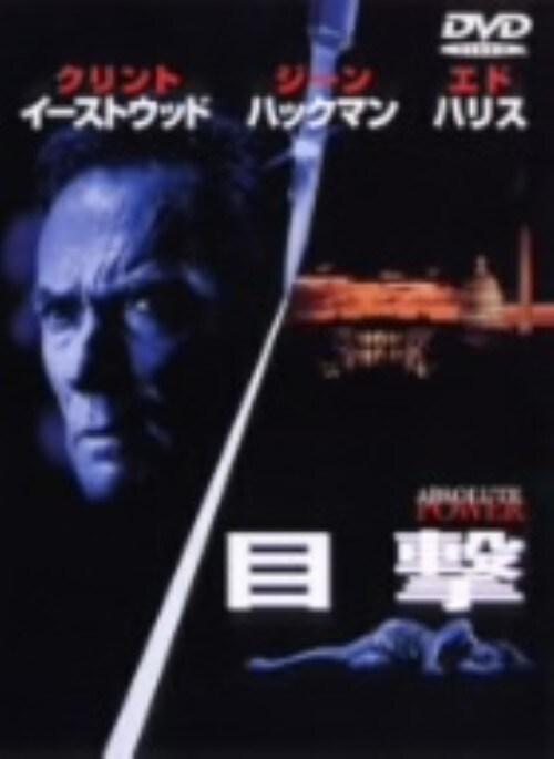 【中古】期限)目撃 【DVD】/クリント・イーストウッド