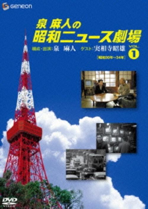 【中古】1.泉麻人の昭和ニュース劇場 【DVD】/泉麻人