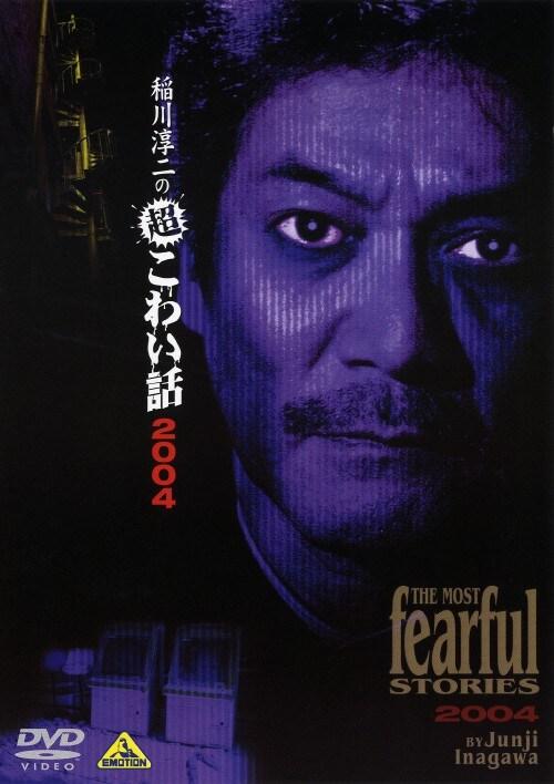 【中古】稲川淳二の超こわい話 2004 【DVD】/稲川淳二