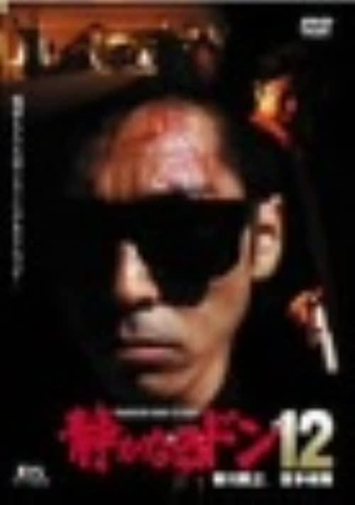 【中古】12.静かなるドン (完) 【DVD】/香川照之