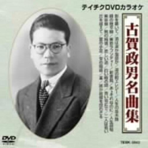 【中古】テイチクDVDカラオケ 古賀政男名曲集 【DVD】