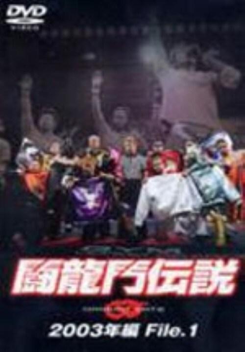 【中古】1.闘龍門伝説 2003年編 【DVD】
