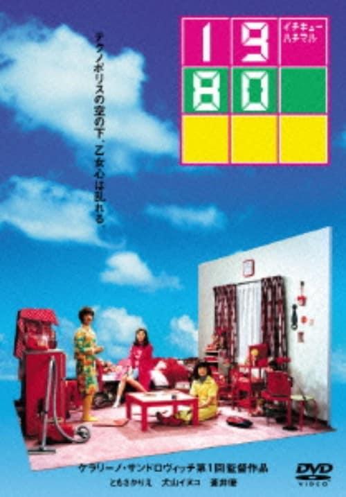 【中古】1980(イチキューハチマル) 【DVD】/ともさかりえ