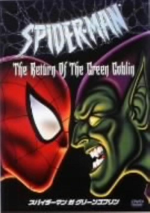 【中古】スパイダーマン対グリーンゴブリン 【DVD】