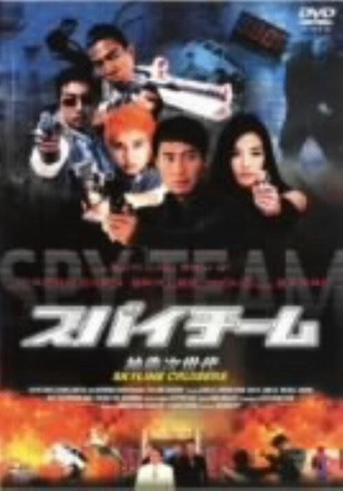 【中古】期限)スパイチーム 【DVD】/レオン・ライ
