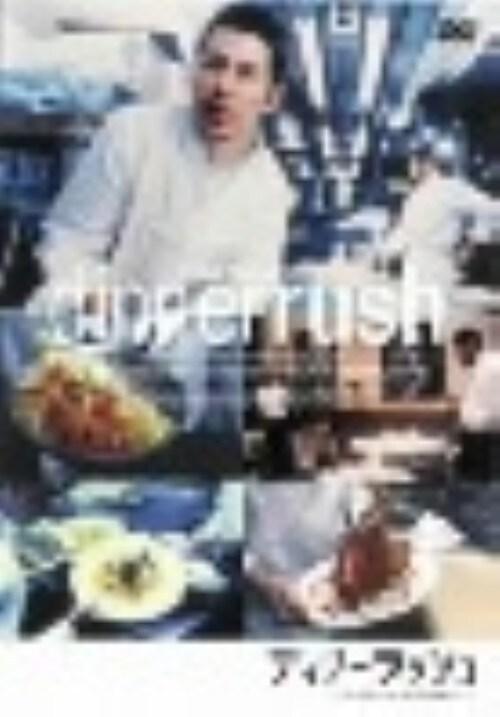 【中古】期限)ディナーラッシュ SP・ED 【DVD】/ダニー・アイエロ