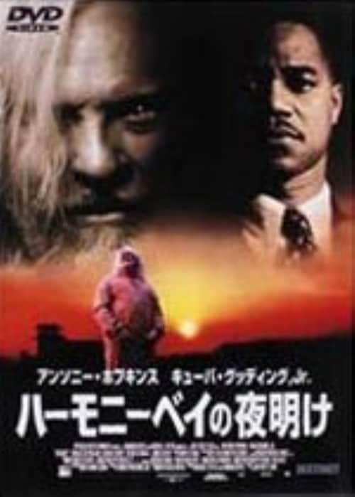 【中古】ハーモニーベイの夜明け 【DVD】/アンソニー・ホプキンス