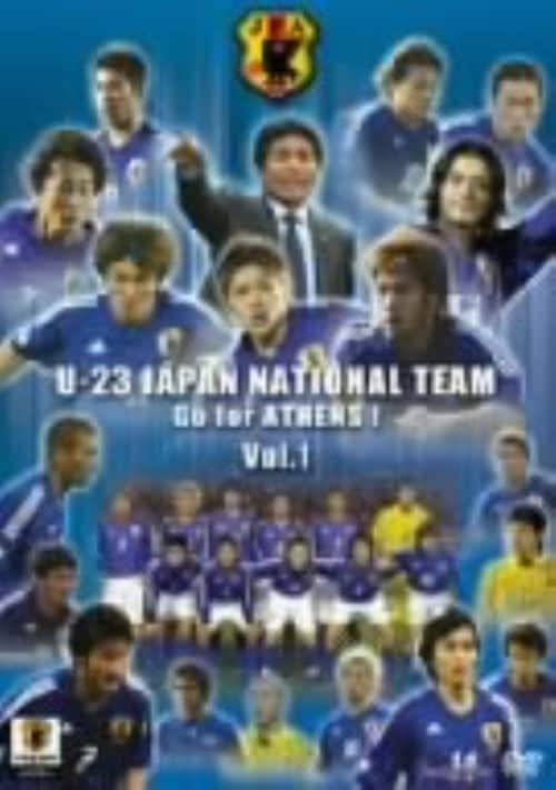 【中古】1.U-23 日本代表 Go for ATHENS! 【DVD】