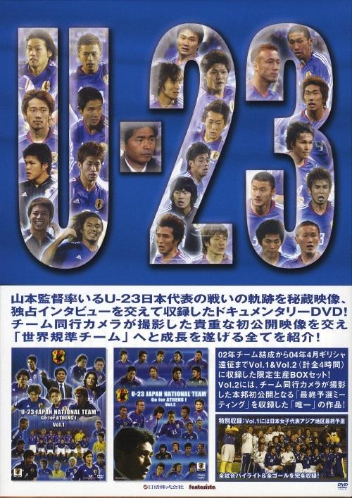 【中古】初限)U-23 日本代表 Go for ATHENS! BOX 【DVD】