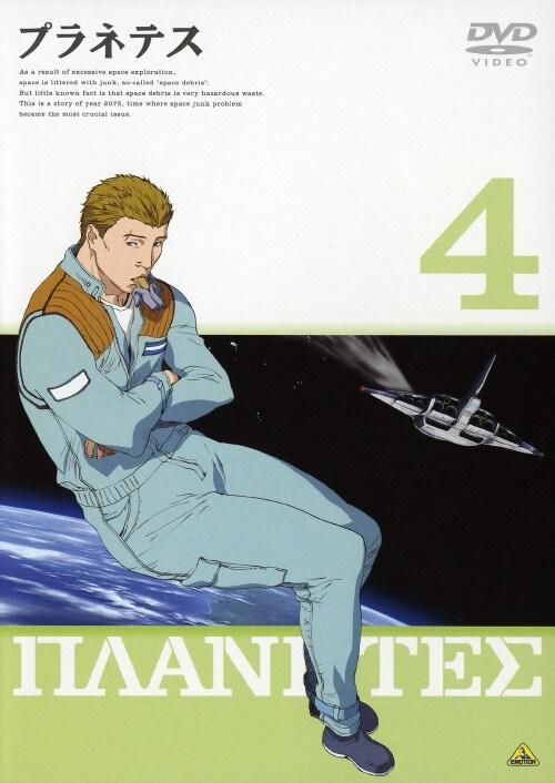【中古】4.プラネテス 【DVD】
