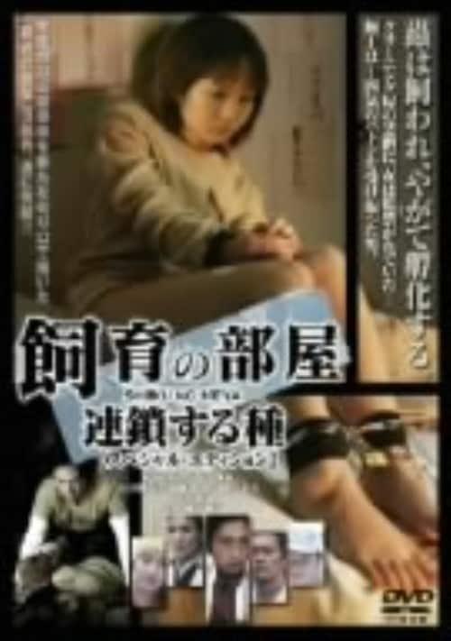 【中古】飼育の部屋 連鎖する種 (完) 【DVD】/松田賢二