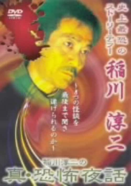 【中古】真・恐怖夜話 【DVD】/稲川淳二