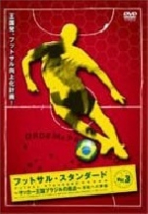 【中古】3.フットサル・スタンダード 実戦への準備 【DVD】