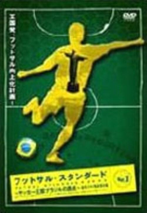 【中古】フットサル・スタンダード BOX 【DVD】