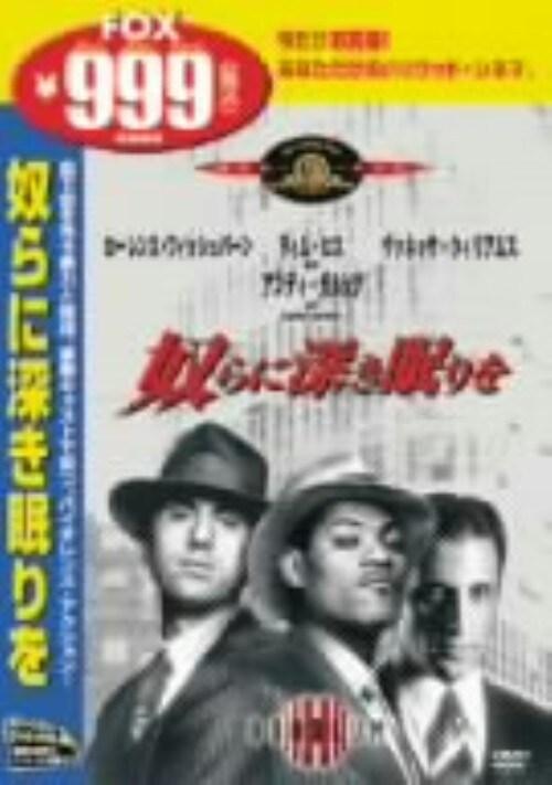 【中古】期限)奴らに深き眠りを 【DVD】/ローレンス・フィッシュバーン