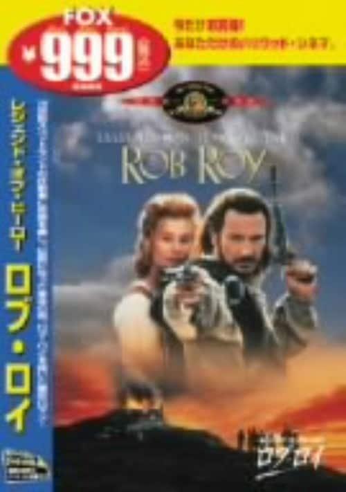【中古】レジェンド・オブ・ヒーロー ロブ・ロイ 【DVD】/リーアム・ニーソン