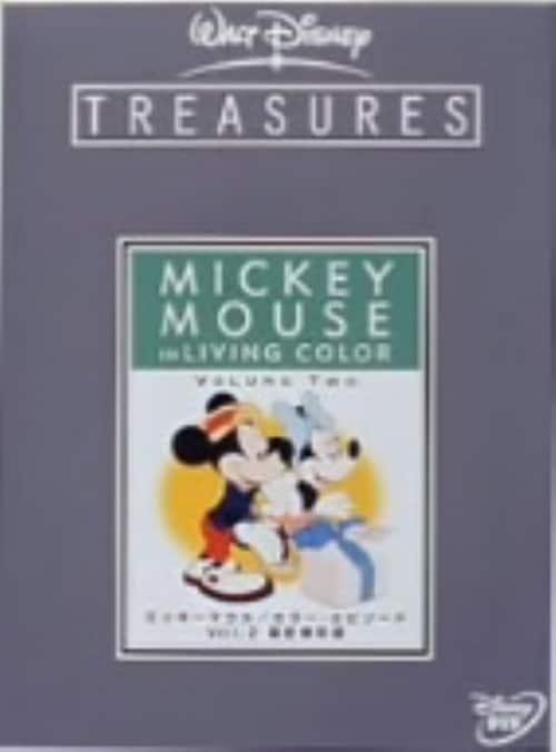 【中古】初限)2.ミッキーマウス カラー・エピソード 【DVD】
