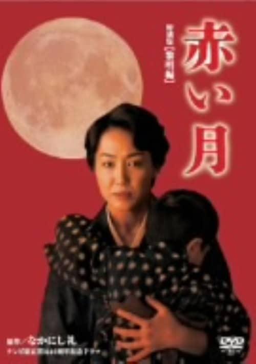 【中古】前.赤い月 特別版 黎明編 【DVD】/高島礼子