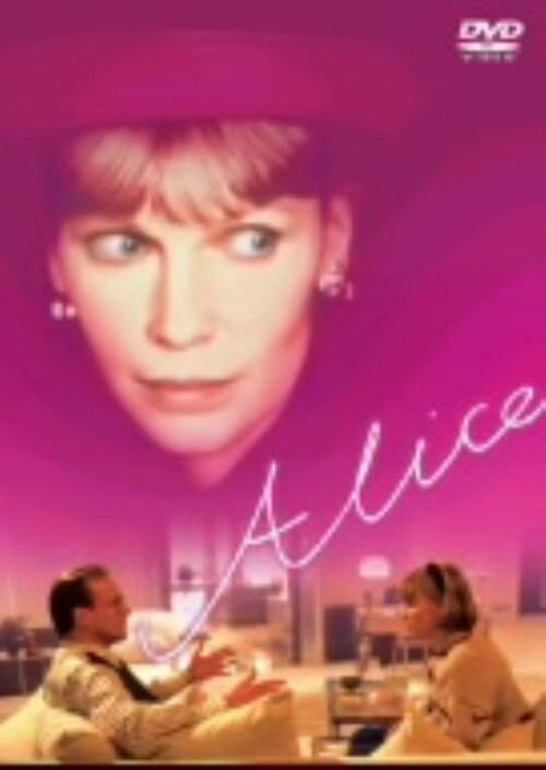 【中古】アリス (1990) 【DVD】/ミア・ファロー