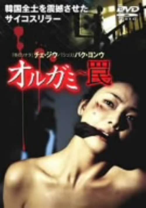 【中古】オルガミ 罠 【DVD】/ユン・ソジョン