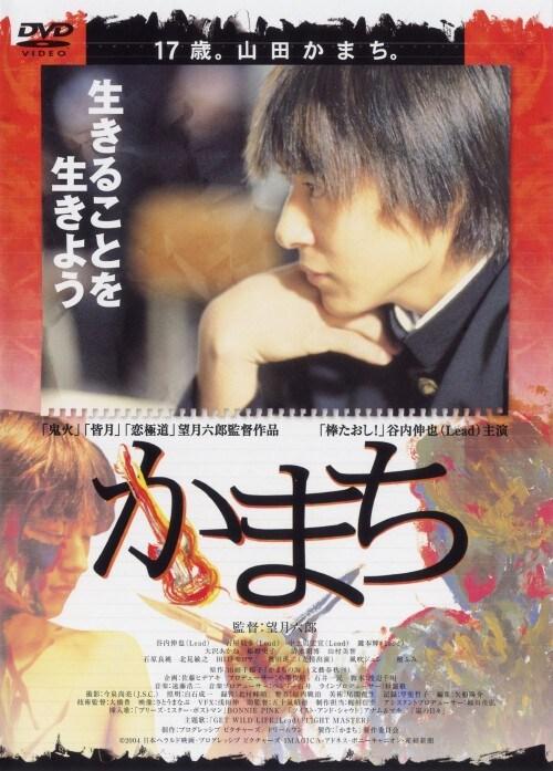 【中古】かまち 【DVD】/谷内伸也