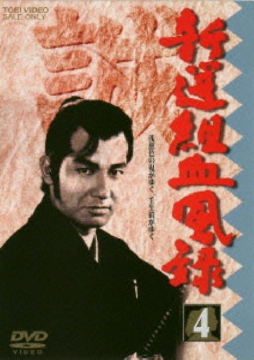 【中古】4.新撰組血風録 【DVD】/栗塚旭