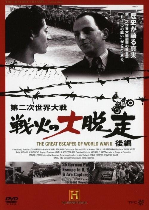 【中古】後.第二次世界大戦 戦火の大脱走 【DVD】