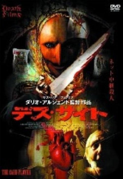 【中古】デス・サイト 【DVD】/ステファニア・ロッカ