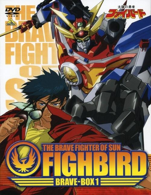 【中古】1.太陽の勇者ファイバード BRAVE-BOX 【DVD】/松本保典