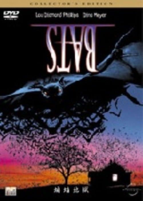 【中古】初限)BATS 蝙蝠地獄 コレクターズ・ED 【DVD】/ルー・ダイアモンド・フィリップス