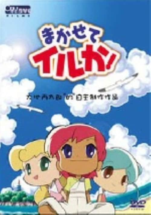 【中古】まかせてイルか!OVA 【DVD】