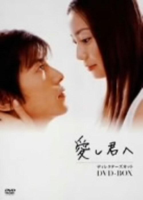 【中古】愛し君へDC BOX 【DVD】/菅野美穂