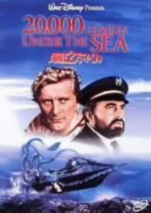 【中古】海底2万マイル 【DVD】/カーク・ダグラス