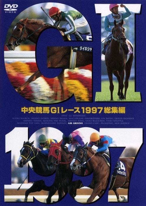 【中古】中央競馬G1レース 1997総集編 【DVD】