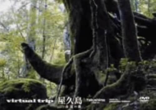 【中古】2.virtual trip 屋久島 永遠の森 【DVD】