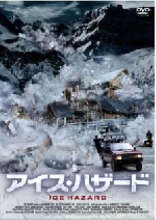 【中古】アイス・ハザード 【DVD】/アンドリュー・リー・ポッツ
