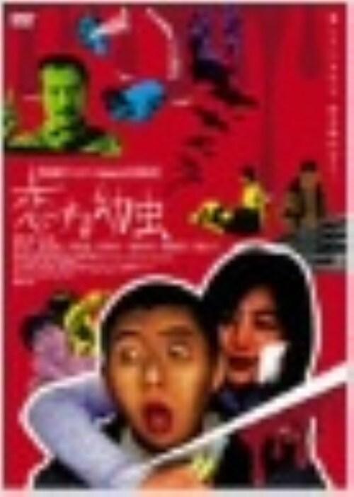 【中古】恋する幼虫 【DVD】/荒川良々