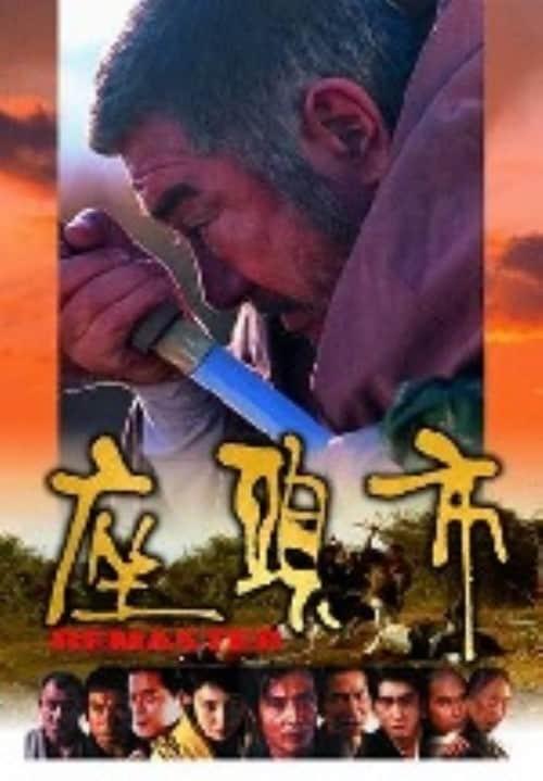 【中古】座頭市 デジタルリマスター版 (完) 【DVD】/勝新太郎