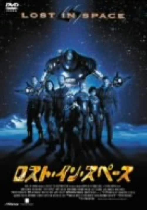 【中古】ロスト・イン・スペース SP・コレクターズ・ED 【DVD】/ゲイリー・オールドマン