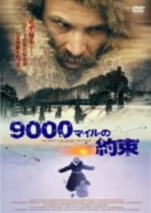 【中古】9000マイルの約束 【DVD】/ベルンハルト・ベターマン