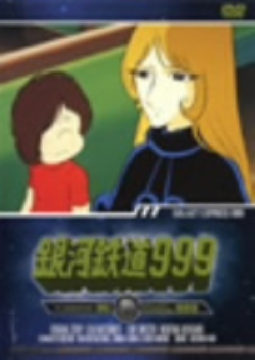 【中古】6.銀河鉄道999 TV Animation 【DVD】