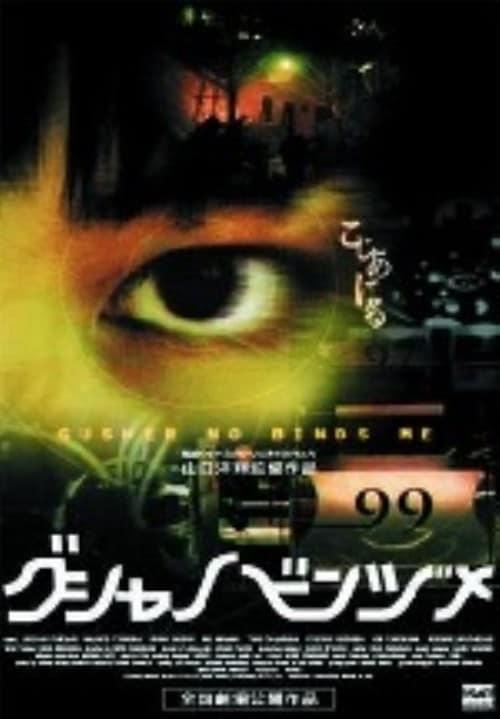 【中古】グシャノビンヅメ【DVD】/桐野ゆき