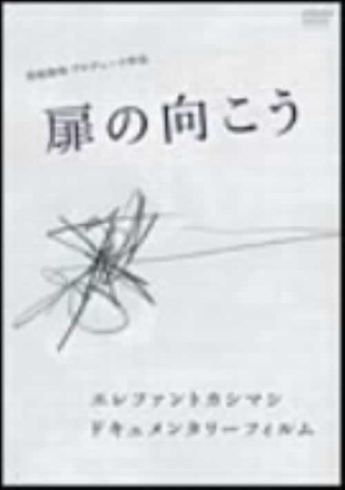 【中古】扉の向こう-ロック歌手宮本浩次という生き方- 【DVD】/エレファントカシマシ